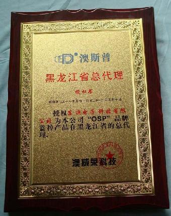 广州木质奖牌厂家 木质加盟牌定做