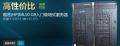 龙媒东营惠普HP服务器总代理,惠普HP服务器总分销
