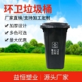 带轮带盖户外大号塑料垃圾桶240L环卫挂车垃圾桶