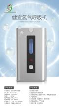 2020新款家用吸氢机品牌