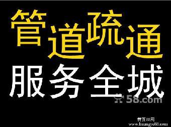 上海闸北区下水道疏通