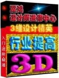 宁波3D培训好老师高效速成