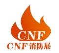 2020南京消防展2020中國消防展
