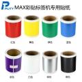MAXPT-S115C黃色貼紙CPM-100HG3