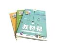 供應16開書刊教輔圖書排版印刷