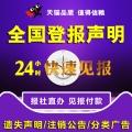 北京遺失聲明注銷登報 公司證明公告不認可重登報