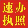 石景山食品經營許可證代辦餐飲服務許可證