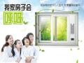 濱州那里賣窗式新風系統 濱州新風系統無管道新風