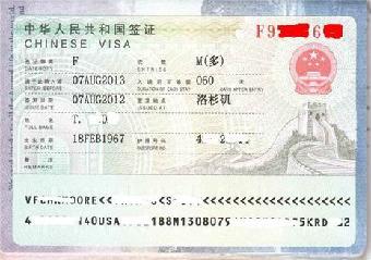 韩国人在中国办理一年多次签证, 韩国人续签中国签证