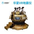 幻影星空VR科普設備 vr地震儀 vr地震平臺設備