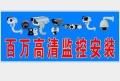 平顶山监控工程网络布线门禁考勤IT外包综合公司