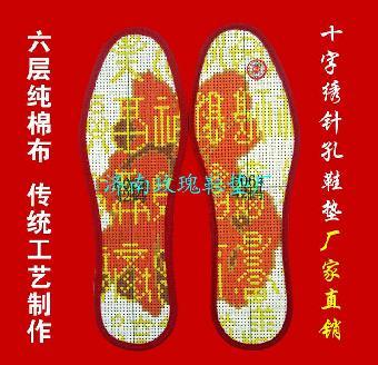 十字绣鞋垫花样图纸_移动志趣网