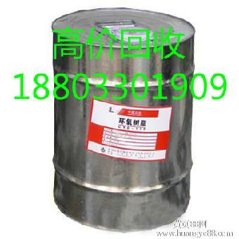 珠海回收石油树脂 环氧树脂 酚醛树脂