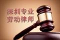 深圳市劳动工伤法律维权律师专业办理深圳市工伤赔偿案