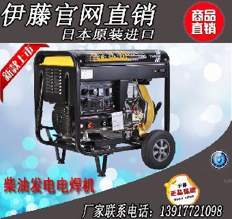 上海柴油发电焊机190a