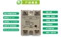 滿志電子 單相直流控直流固態繼電器GZ35-W