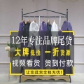 韓獨T恤品牌尾貨北京天蘭天服裝尾貨批發市場地址 東