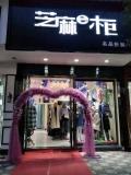 2019時尚潮流的品牌折扣女裝免費加盟