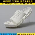 深圳平湖工業級3D打印手板模型