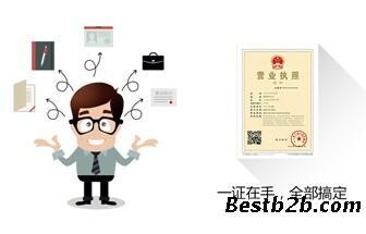 深圳新版营业执照如何申请办理