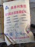 水泥基高强无收缩灌浆料郑州生产厂 奥泰利16年老厂