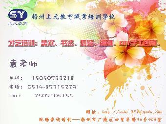 扬州少儿卡通画画培训班~扬州儿童绘画培训中心