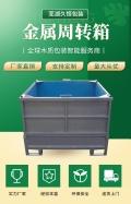 金属包装箱订做批发出售