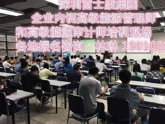 杭州成都深圳北京节能服务公司资质申请咨询林