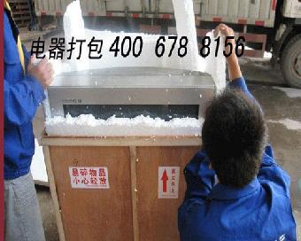 上海到长沙中铁快运-长途搬家-家具打包-轿车托运
