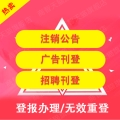 中國工業報,國防時報廣告部聯系電話