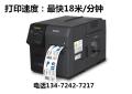 愛普生Epson C7520G彩色標簽打印機