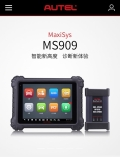 新款道通MS909汽車診斷儀廠家正品免費更新
