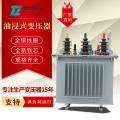 S11油浸式变压器生产制造商直销