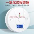 深圳市新國標金盛安CO-999型一氧化碳報警器