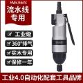 台湾品牌直销10H风批气动螺丝刀S-6108
