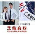 貴州文化衫廣告衫定制繡字印花免費設計團隊職業裝定制