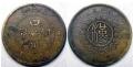 四川銅幣現在的價值