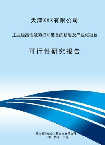 2015沧州孕婴用品项目可行性研究报告