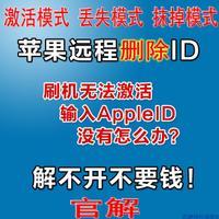南京苹果6P已停用怎么解锁,刷机忘记ID锁求解锁