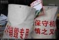 广州销毁文档公司