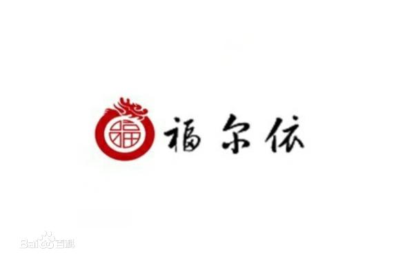 北京福尔依科贸有限公司
