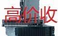 北京浪潮曙光二手服務器回收