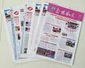 南京印刷廠 報紙印刷 南京報紙印刷 南京報紙印刷廠