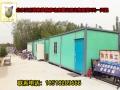 北京集装箱活动房出租销售、移动方便出租6元每天