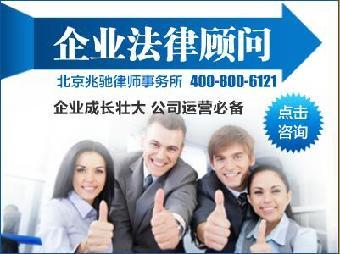 北京企业法律顾问解决劳动人事纠纷专业律师咨