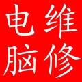 深圳民治大道電腦維修龍華周邊上門修電腦服務重裝系統