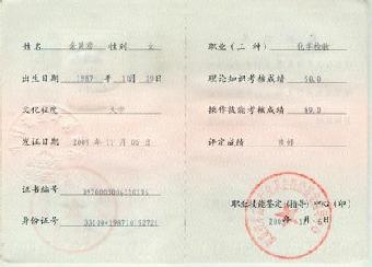化验员资格�_考取水质处理等检验员资格证去哪里有化学检验员培训