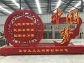戶外不銹鋼宣傳欄紅色黨建雕塑價值觀標識牌科室牌門牌