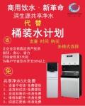 天津濱生源公司商務直飲水免費安裝租賃一站式服務