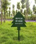 小樹造型花草牌